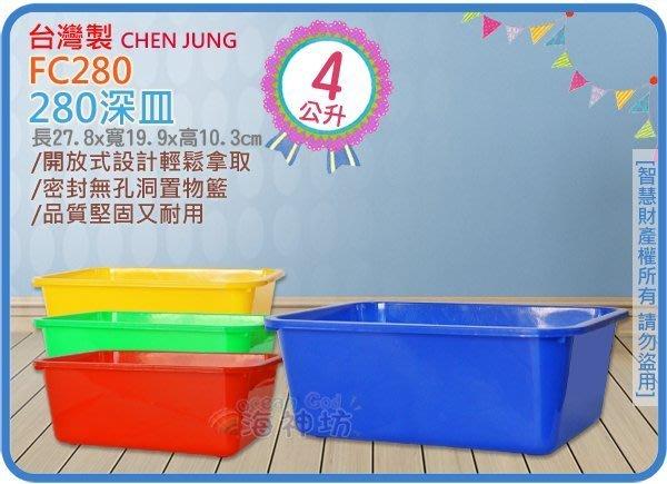 =海神坊=台灣製 FC280 280深皿 方形密林 公文籃 塑膠盒 食品盒 收納盒 置物盒 4L 180入3500元免運