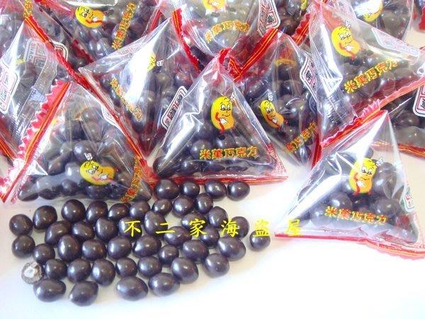 【不二家海盜屋】*超取滿799元免運費-台灣--米果巧克力三角包--500g105元--巧克力+米果...米菓糖果區