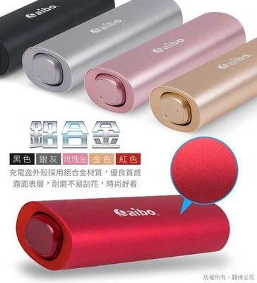 *Phone寶*BTD01 鋁合金迷你雙耳藍牙耳機(含充電收納盒)