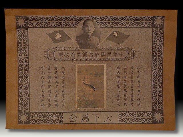 【 金王記拍寶網 】S275  早期庫存品 故宮博物院文檔 一張