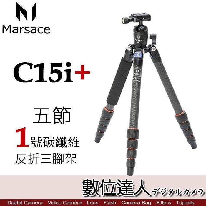 【數位達人】新版 Marsace 瑪瑟士 C15i plus 碳纖維三腳架 / 攜帶型碳纖維反折三腳架 輕量首選 低角度