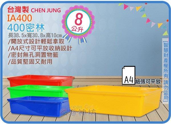 =海神坊=台灣製 IA400 400密林 方形公文籃 塑膠盒 食品盒 收納盒 整理盒 置物盒8L 108入3700元免運