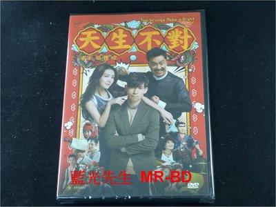 [DVD] - 天生不對 Two Wrongs Make a Right h ( 台灣正版 )