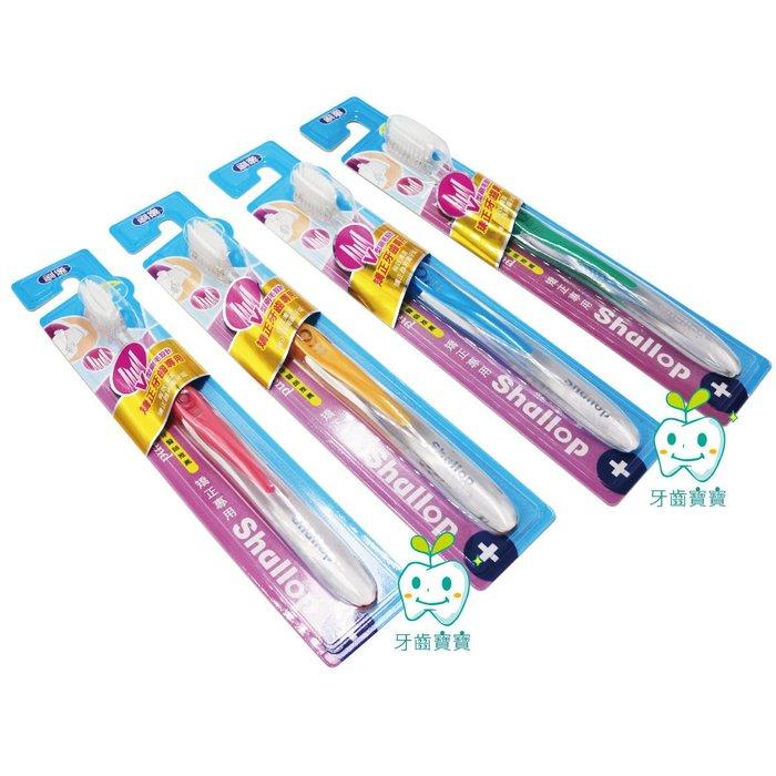 牙齒寶寶 刷樂 Shallop 矯正V型牙刷(可貨到付款&超商取貨付款&信用卡)