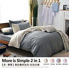 【班尼斯國際名床】【百貨專櫃級5尺雙人床包枕套組】【多˙簡單-素色雙拼系列】精梳純棉/寢具/床單/床包