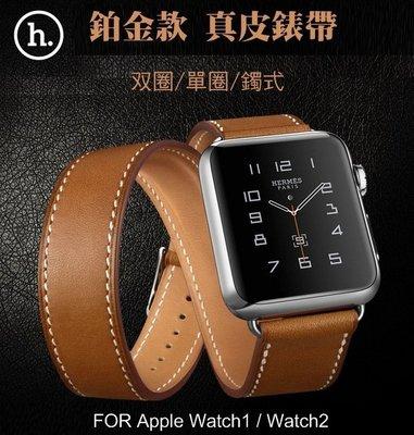 *phone寶*HOCO Apple Watch Series 2 優尚系列鉑金款 真皮錶帶 三合一