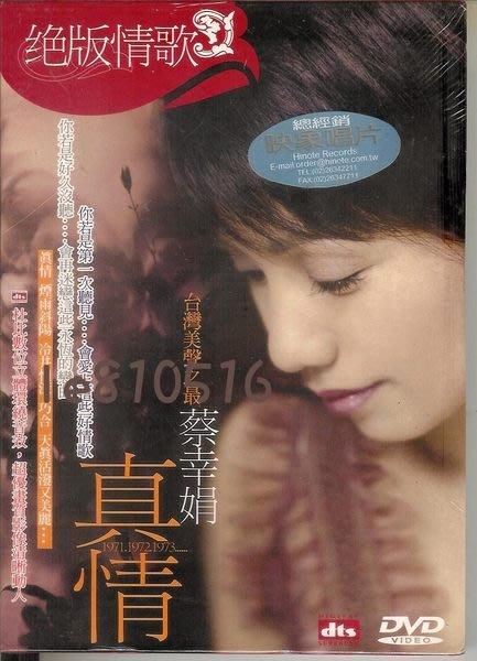 絕版情歌蔡幸娟真情DVD中國娃娃只要為你活一天淚的小雨冷井情深MV卡拉OK伴唱帶 全新