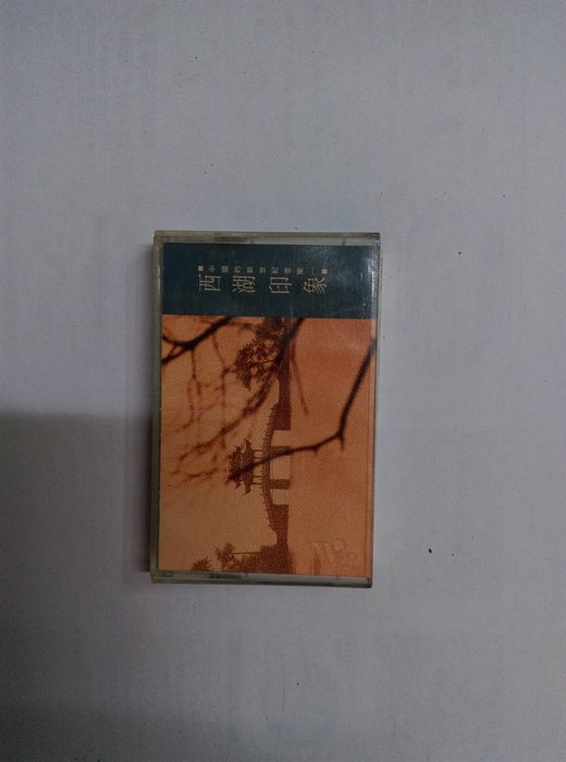 §二手§ 錄音帶 / 卡帶 (未測試) 中國的新世紀音樂 (一) 西湖印象 王森地 杜泰航