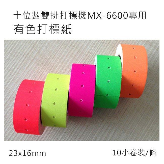 小資創業好幫手雙排10位數MX-6600打標機專用打標紙10捲/條(有色) 標籤紙 標價紙