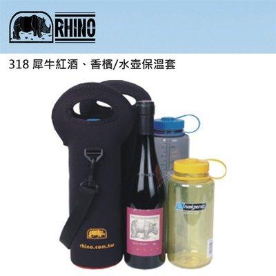 【大山野營】RHINO 318 紅酒、香檳/水壼 保溫套 保冰保溫 酒瓶袋 酒瓶套 水壺套 酒瓶提袋
