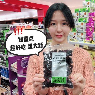 小木子店鋪澳洲the market grocer蔓越莓果干零食大顆粒無添加250g烘焙原料