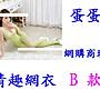 @蛋蛋=發光抱枕批發商@48元8角=B款綠色=情趣...
