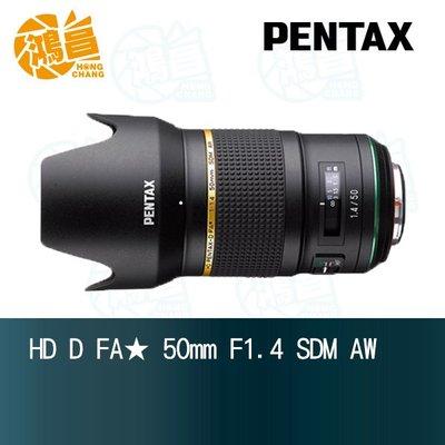 【鴻昌】預購 PENTAX HD D FA 50mm F1.4 SDM AW 富堃公司貨 全片幅定焦鏡頭
