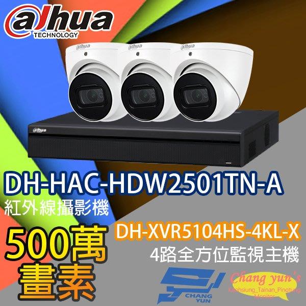 監視器組合 4路3鏡 DH-XVR5104HS-4KL-X 大華 DH-HAC-HDW2501TN-A 500萬畫素