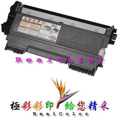 極彩 Brother TN-450 TN450 黑色環保匣 HL-2200 HL-2230 HL2200 HL2230