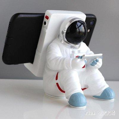 宇航員太空人蘋果iPad平板電腦座支架懶人創意手機支架個性禮物 qz4948全店免運