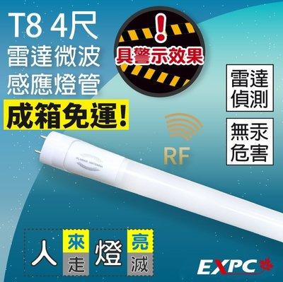 (30入)免運 LED T8 感應燈管 4尺 18W 1800流明 雷達微波 車庫 停車場 地下室 走廊 4呎EXPC