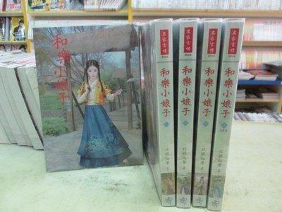 【博愛二手書】文藝小說   和樂小娘子1-5(完)   作者:欣欣向榮,定價1250元,售價250元