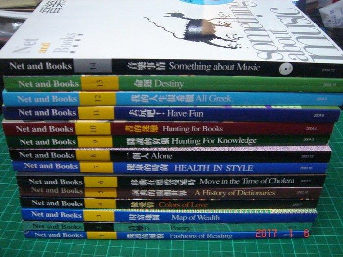 值得收藏~《NET AND BOOKS 網路與書 (1~14期)》2001.07~2004.04 14本合售 9成新