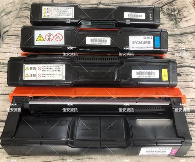 高雄-佳安資訊(含稅)RICOH SP-C261DNw/SP-C261SFNw副廠彩色碳粉匣SPC250SB/C/Y/M