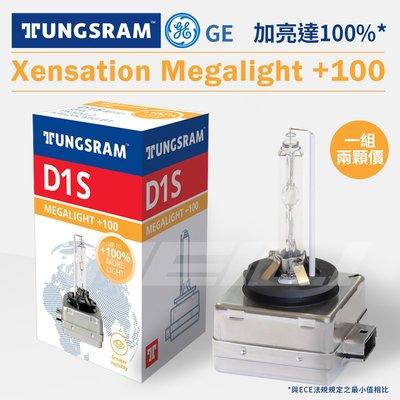 全新 TUNGSRAM-GE Xensation Megalight +100 增亮+100% D1S HID大燈燈泡