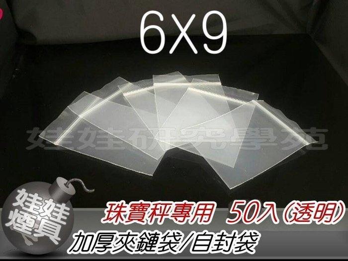 ㊣娃娃研究學苑㊣電子秤 珠寶秤 專用加厚樣品袋 50入夾鏈袋 6X9公分透明(G053)