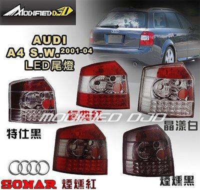 DJD Y0580 AUDI A4 01-04年 5D LED尾燈