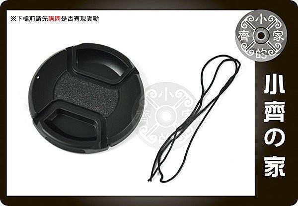小齊的家 副廠 49mm 52mm 55mm 58mm 62mm 72mm 77mm 82mm掛繩孔 防丟繩 中捏式/中扣式 保護蓋 鏡頭蓋