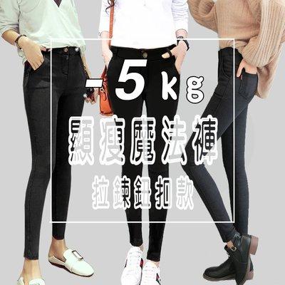 窄管褲 高腰 顯瘦 增高【春夏賣場嚴選...
