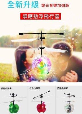 🌼荳荳二館🌼 特價促銷 最新款 魔幻金探子 感應飛球 閃光+音樂(不挑色)