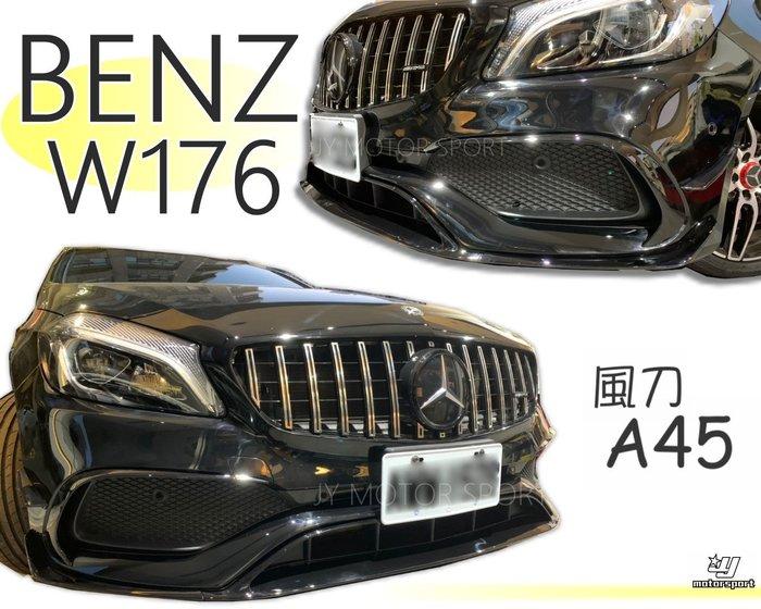 小傑車燈--全新 BENZ A180 A200 A250 A45 W176 小改款 AMG 亮黑 8件式前保風刀 前下巴