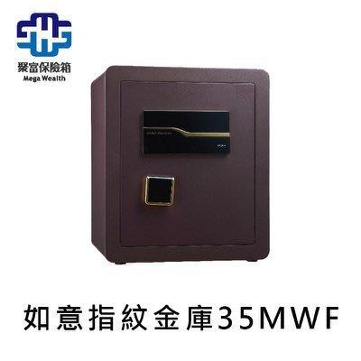 [弘瀚台中] 如意指紋系列保險箱(35MWF)金庫/防盜/電子式/密碼鎖/保險櫃