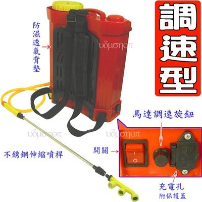電動噴霧機16公升噴霧桶(附調速開關)電動噴霧器 噴農藥桶 噴藥機16L噴藥桶*15917*