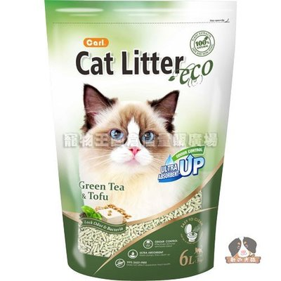 【寵物王國】CARL卡爾-環保豆腐貓砂(綠茶)6L【天然除臭 凝結強 可沖馬桶】環保砂 豆腐砂