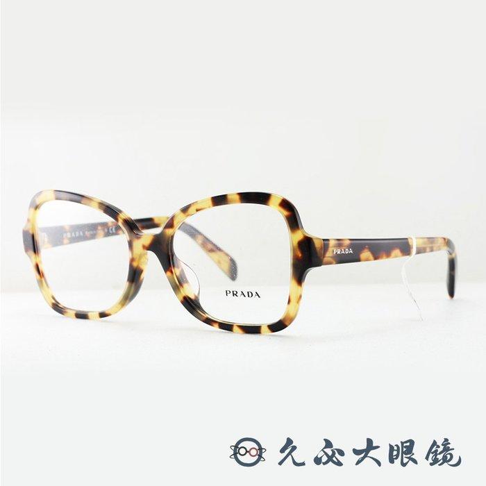 【久必大眼鏡】Prada 鏡框 VPR25SF 7S0-1O1 (淺琥珀) 摩登街頭 原廠公司貨