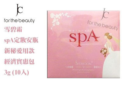 『JC shop』speasoon spa 雪碧霜定妝完美精華液 安瓶 十入 3ml 新娘定妝 美容做臉 拍婚紗