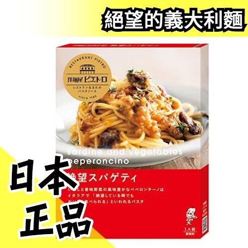 【5入組】日本空運 洋麵屋 絕望義大利麵 95g 調味包 料理包 居家享用餐廳美味【水貨碼頭】