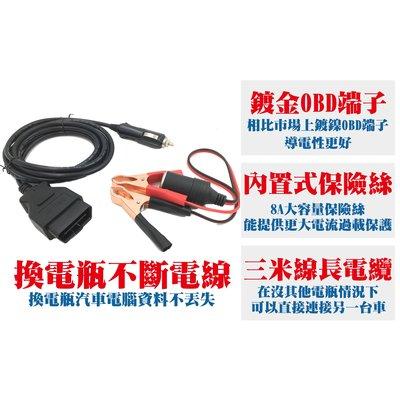 【24H快速發貨】換電瓶不斷電 OBD II 汽車換電瓶不斷電跨接工具 附點煙器接頭 可自行更換電瓶