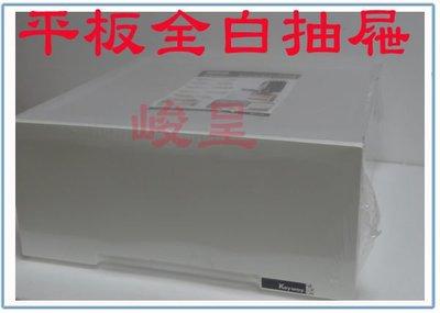 『 峻 呈 』(全台滿千免運 不含偏遠 可議價) 聯府 LF0091 LF-0091 單層抽屜式 收納箱 整理箱 台灣製