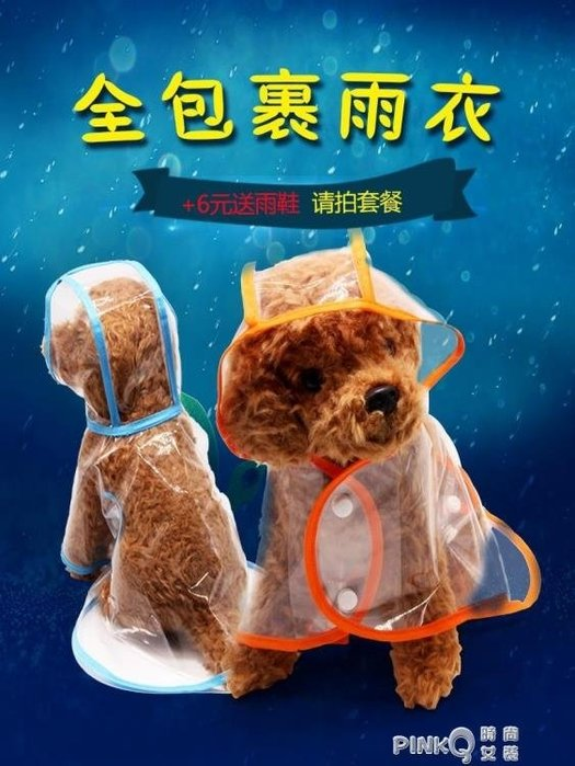 泰迪狗狗雨衣四腳夏季防水全包小型犬透明比熊柯基雪納瑞寵物衣服