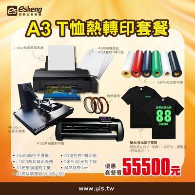 【ESHENG熱昇華轉印專家】台灣品牌專利客製化T-shirt轉印設備超值套餐-A3