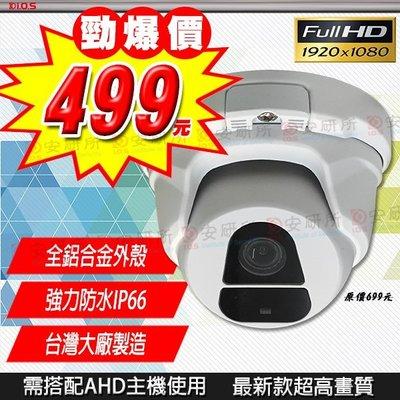 安研所- 1080P AHD SONY 2MP 防水 IP66 紅外線 攝影機 TVI CVI 適 10米 20米30米