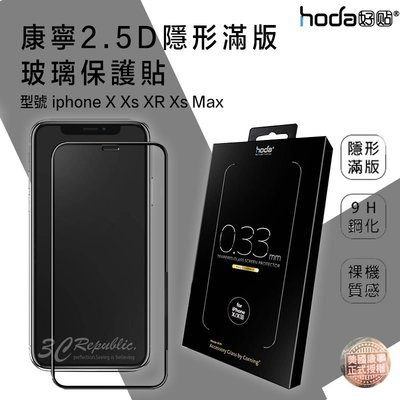 免運 HODA iphone X XR Xs Max 康寧 2.5D 隱形 滿版 9H 鋼化 保護貼 玻璃貼