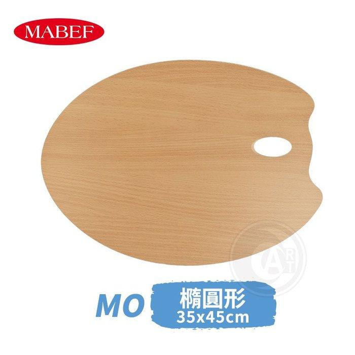 『ART小舖』MABEF 義大利 高級木質橢圓調色板 35x45cm 單個
