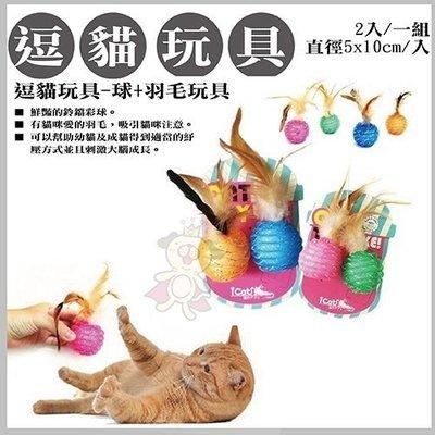 *WANG*日本寵喵樂《逗貓玩具-球+...