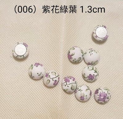 編號006 紫色花卉圖騰 圓徑1.3~1.4cm 單顆價格 甜美圖案布包釦 圓形弧度平底扣 diy配件 創意小品 貼片款