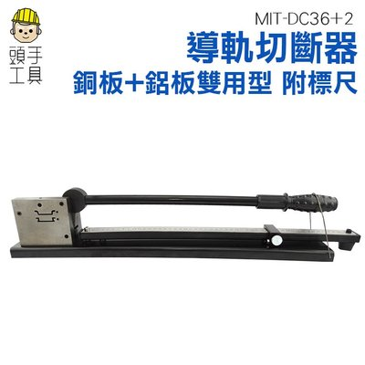 配電櫃電氣導軌切斷器 銅板+鋁板雙用型 國標非標鋼鐵鋁導軌切割機 DC36+2頭手工具
