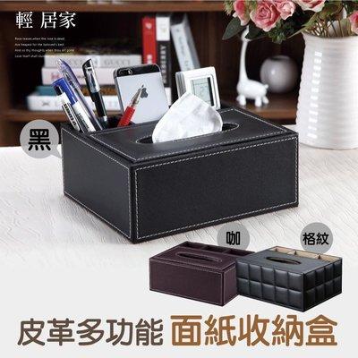皮革多功能面紙收納盒 咖啡/黑/方格紋 紙巾盒 桌面收納盒 桌面置物盒 筆筒 文具收納  -輕居家2080-C