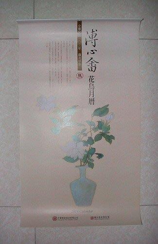 [賞書房] 2014年月曆《溥心畬花鳥畫12幅》歷史博物館 & 中華郵政 印行