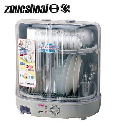 【好孩子福利社】超大容量【日象】旋鈕直立式烘碗機 ZOG-178